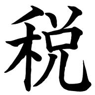 kanji del año 2014 Zei - impuesto japon 1