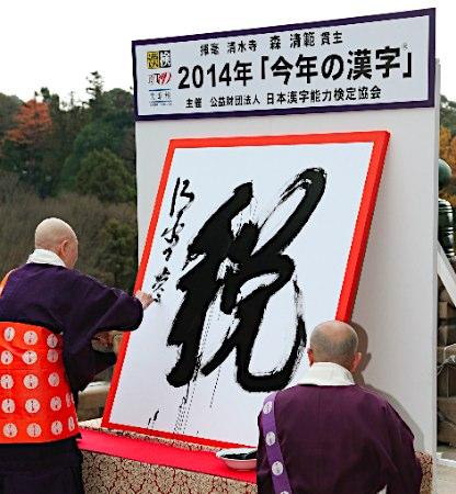 kanji del año 2014 Zei-impuesto japon