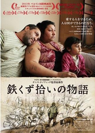 la mujer del chatarrero - pelicula - 鉄くず拾いの物語