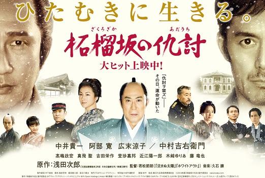 zakurozaka no adauchi - pelicula - 柘榴坂の仇討ち