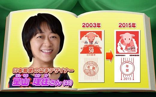 año de la oveja costumbre año nuevo tarjetas sellos japon 1