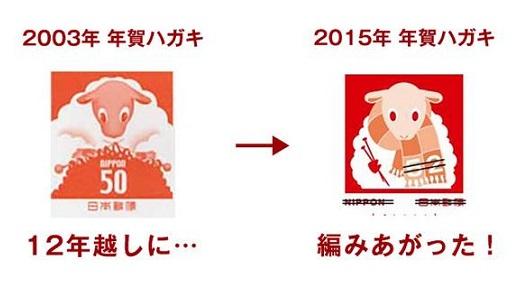 año de la oveja costumbre año nuevo tarjetas sellos japon