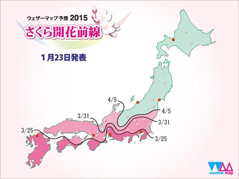 pronostico sakura flores cerezo japon
