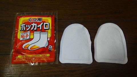 bolsitas de calo kairo para los pies invierno japon