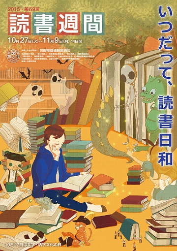 semana de la lectura 2015 japon