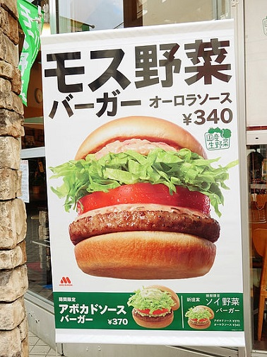 mos burger japon