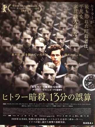 13 minutos ヒトラー暗殺・13分の誤算 unajaponesaenjapon.com