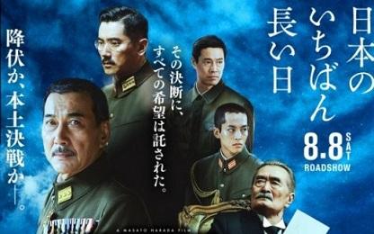 Japan's Longest Day 日本のいちばん長い日 unajaponesaenjapon.com