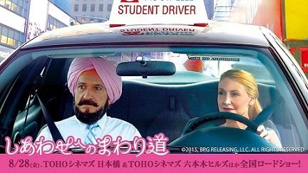 aprendiendo a conducir しあわせへのまわり道 unajaponesaenjapon.com