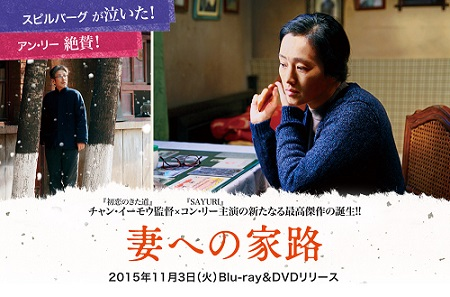 coming home 妻への家路 unajaponesaenjapon.com