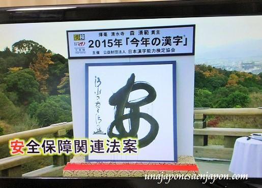 kanji del año 2015 japon yasu seguridad barato 3