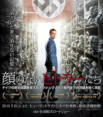 la conspiracion del silencio 顔のないヒトラー達 unajaponesaenjapon.com