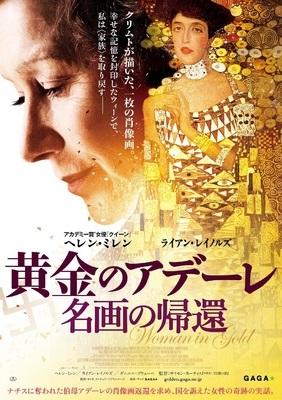 la dama de oro アデーレ・名画の帰還 unajaponesaenjapon.com