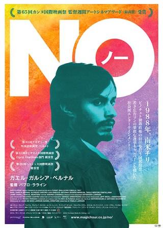 no ノー unajaponesaenjapon.com