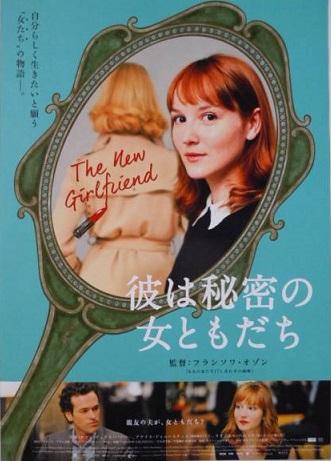 una nueva amiga 彼は秘密の女友達 unajaponesaenjapon.com