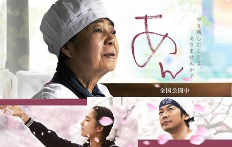 una pasteleria en tokyo あん unajaponesaenjapon.com