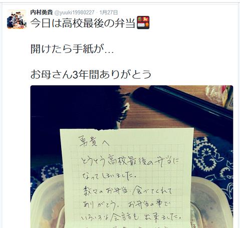 bento comida para llevar nota del hijo a la madre japon
