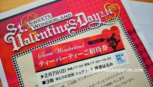 san-valentin-en-japon-invitacion-cena-okinawa-japon.