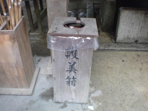 basurero-caja-para-conservar-la-belleza-gomibako-japon-