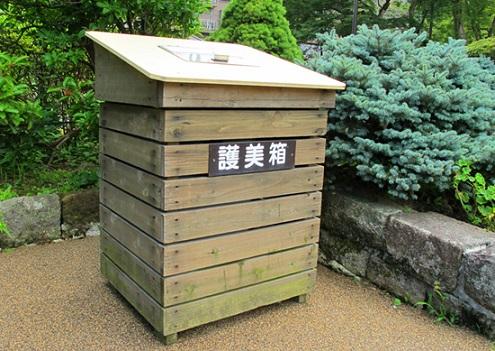 basurero caja para conservar la belleza gomibako japon 2