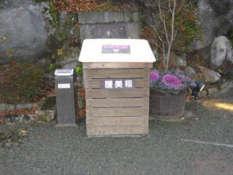basurero caja para conservar la belleza gomibako japon 3