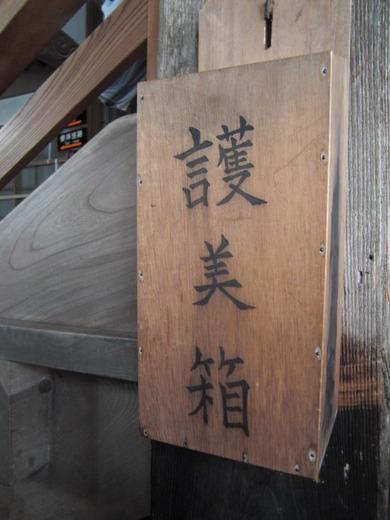basurero caja para conservar la belleza gomibako japon 4
