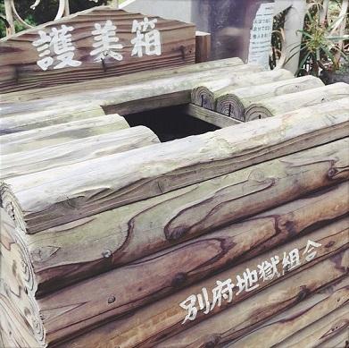 basurero caja para conservar la belleza gomibako japon