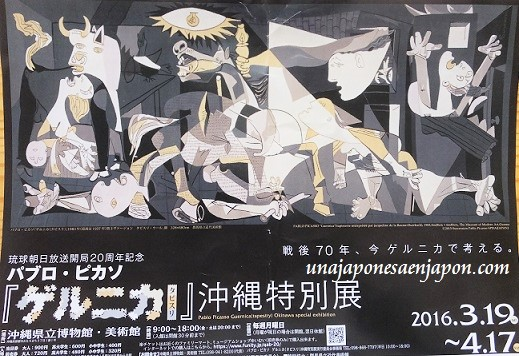 El tapiz de ?Guernica? en Okinawa – ????????????????