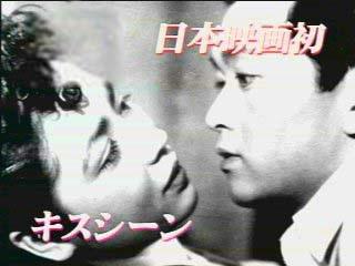 El primer beso en el cine japonés – ???????????