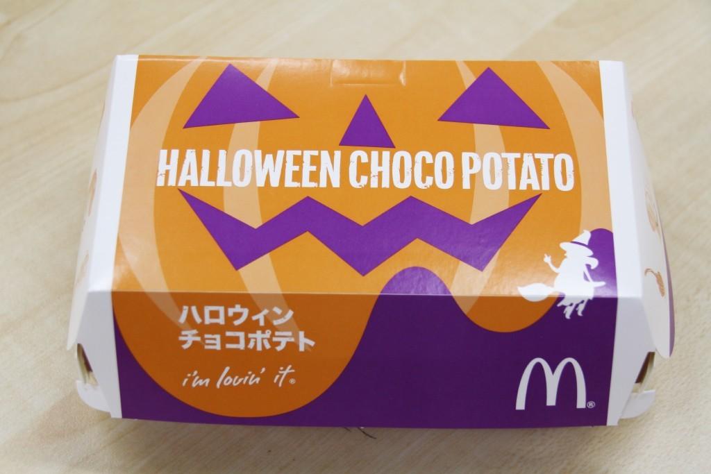mcdonalds-japon-papas-fritas-halloween-noche-de-brujas-1