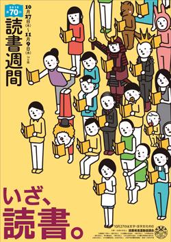 semana-de-la-lectura-2016-japon