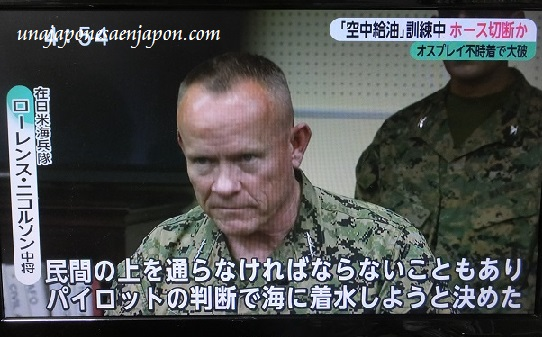 accidente-osprey-aeronave-militar-base-futenma-eeuu-okinawa-japon-10