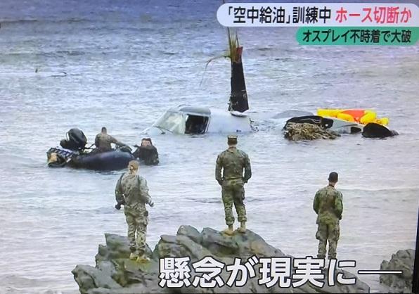 accidente-osprey-aeronave-militar-base-futenma-eeuu-okinawa-japon-9