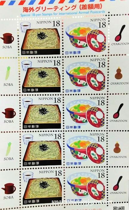 estampillas-sellos-ano-nuevo-japon.