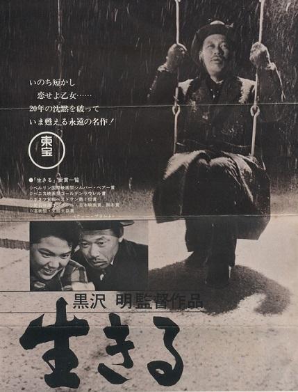 ikuri-vivir-akira-kurosawa