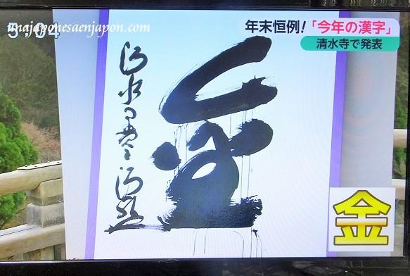 kanji-del-ano-2016-oro-dinero-kotoshi-no-kanji-japon-1