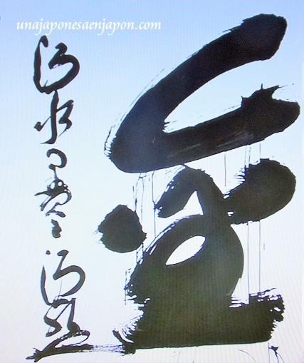 kanji-del-ano-2016-oro-dinero-kotoshi-no-kanji-japon-11