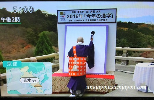 kanji-del-ano-2016-oro-dinero-kotoshi-no-kanji-japon-2