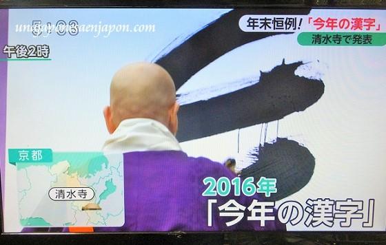 kanji-del-ano-2016-oro-dinero-kotoshi-no-kanji-japon-3