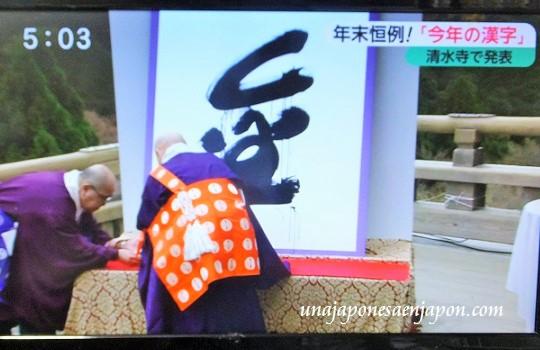 kanji-del-ano-2016-oro-dinero-kotoshi-no-kanji-japon-4