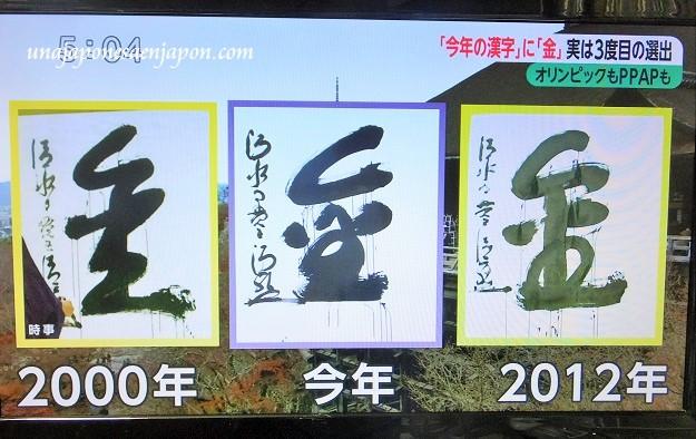 kanji-del-ano-2016-oro-dinero-kotoshi-no-kanji-japon-6