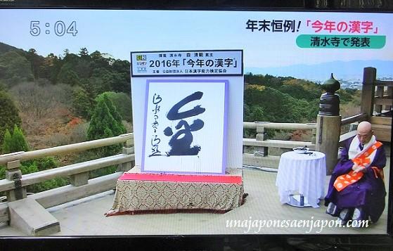 kanji-del-ano-2016-oro-dinero-kotoshi-no-kanji-japon