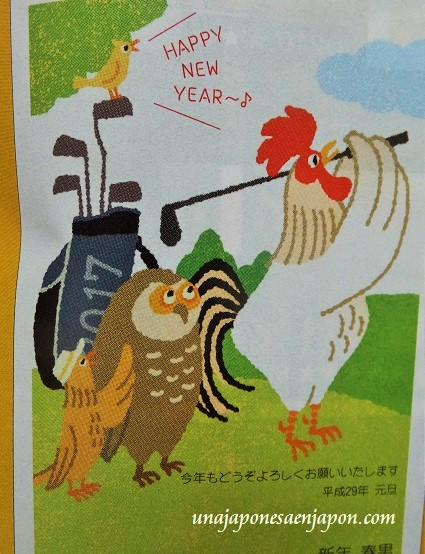 nengajyo-tarjetas-de-ano-nuevo-japon-3