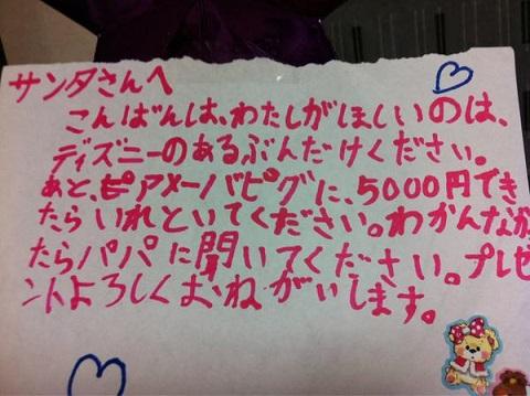querido-papa-noel-navidad-ninos-japoneses-japon-2