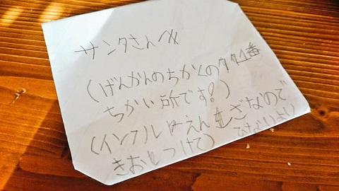querido-papa-noel-navidad-ninos-japoneses-japon-4