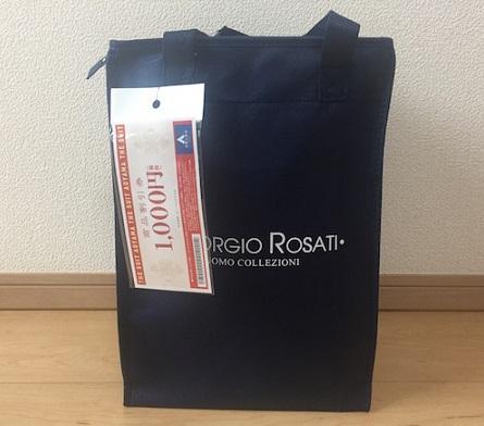 fukubukuro-bolsas-de-la-suerte-anio-nuevo-japon-12