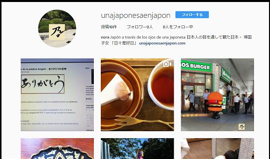 Una japonesa en Japón en Instagram y Twitter – ??????????????????